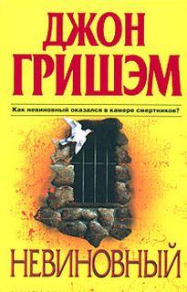 Гришэм Джон - Невиновный