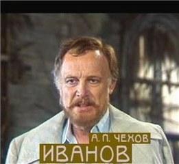 Чехов Антон - Иванов