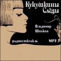 Шпаков Владимир - Кукушкины слезы