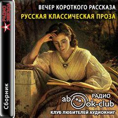 Вечер короткого рассказа. Русская классическая проза (Сборник)