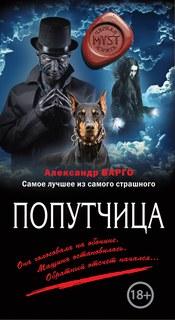 Варго Александр - Попутчица