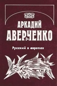 Аверченко Аркадий - Русский в европах
