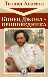 Андреев Леонид - Конец Джона-Проповедника