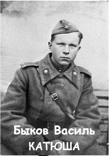 Быков Василь - Катюша