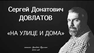 Довлатов Сергей - На улице и дома