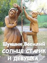 Шукшин Василий - Солнце, старик и девушка