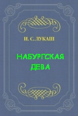 Лукаш Иван - Динабургская Дева