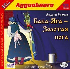 Усачев Андрей - Баба-Яга — Золотая нога