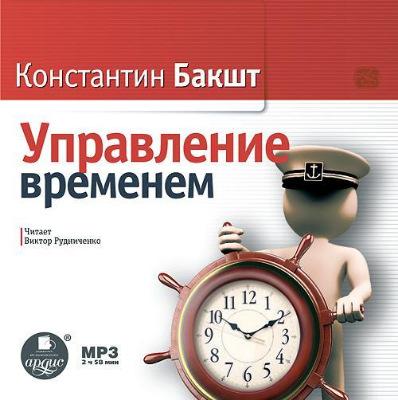 Бакшт Константин - Управление временем