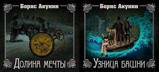 Акунин Борис - Долина мечты. Узница башни (из сборника