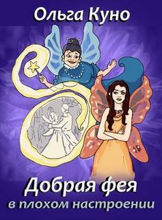 Куно Ольга - Добрая фея в плохом настроении