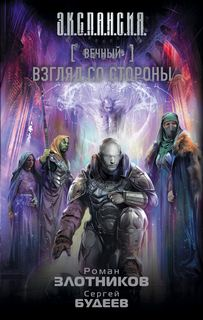 Злотников Роман - Вечный 06. Взгляд со стороны (Будеев Сергей)