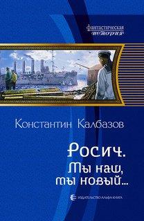 Калбазов Константин - Росич 03. Мы наш, мы новый…