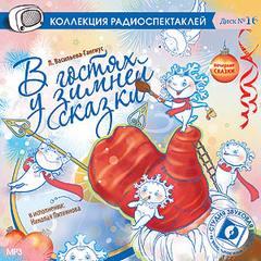 Васильева-Гангус Людмила, Александрова Татьяна - В гостях у зимней сказки