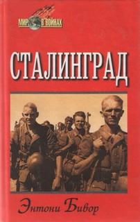 Бивор Энтони - Сталинград