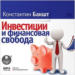 Бакшт Константин - Инвестиции и финансовая свобода