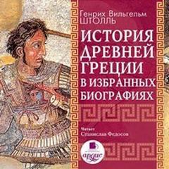 Штоль Генрих - История Древней Греции в избранных биографиях
