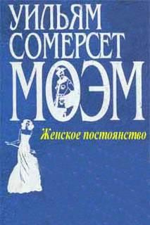 Моэм Сомерсет - Женское постоянство
