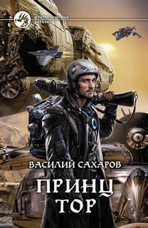 Сахаров Василий - Принц Тор 02. Принц Тор