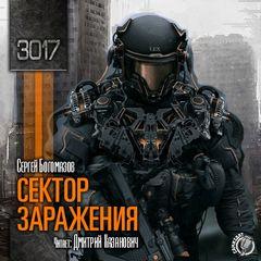Богомазов Сергей - 3017 01. Сектор заражения