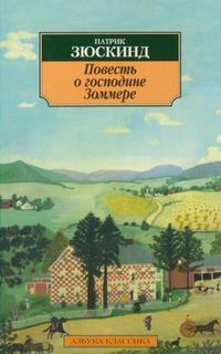 Зюскинд Патрик - Повесть о господине Зоммере