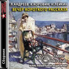 Андреев Леонид, Коровин Константин, Лейкин Николай - Вечер короткого рассказа