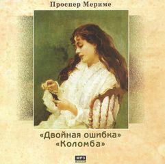 Мериме Проспер - Коломба. Двойная ошибка