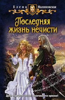 Малиновская Елена - Кошка по имени Тефна 04. Последняя жизнь нечисти