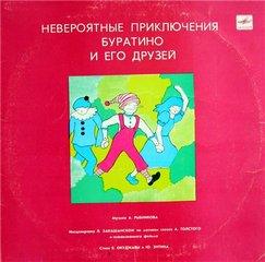 Толстой Алексей Николаевич - Необыкновенные приключения Буратино и его друзей