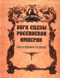 Ширинский Надир - Боги сцены Российской империи