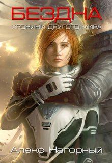 Нагорный Алекс – Бездна 01. Бездна. Колыбель