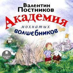 Постников Валентин - Академия мохнатых волшебников