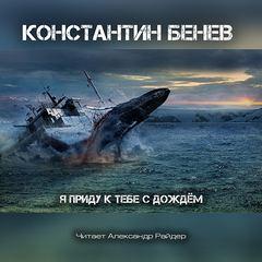 Бенев Константин - Я приду к тебе с дождем