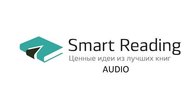 Книги в кратком изложении Smart Reading (178 книги)