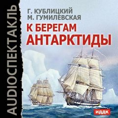 Кублицкий Георгий, Гумилевская Марта - К берегам Антарктиды