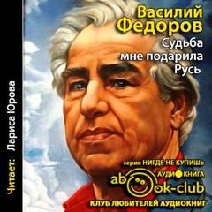 Федоров Василий - Судьба мне подарила Русь