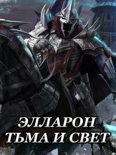 Кардашов Андрей - Элларон: Тьма и Свет
