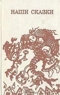 Наши сказки (Сборник)