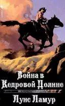 Ламур Луис - Килкенни 02. Война в Кедровой долине