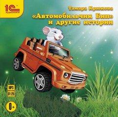 Крюкова Тамара - Автомобильчик Бип и другие истории