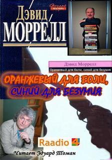 Моррелл Дэвид - Оранжевый для боли, синий для безумия