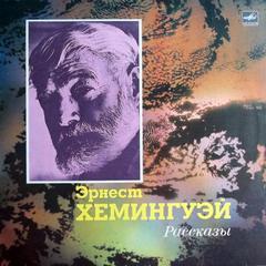 Хемингуэй Эрнест - Рассказы
