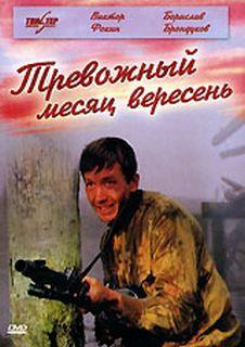 Смирнов Виктор - Тревожный месяц Вересень