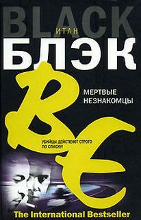 Блэк Итан - Конрад Воорт 03. Мертвые незнакомцы