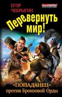 Чекрыгин Егор - Хроники Дебила 04. Перевернуть мир