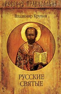 Крупин Владимир - Русские святые