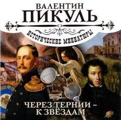 Пикуль Валентин - Исторические миниатюры. Через тернии – к звездам