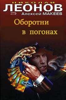Леонов Николай, Макеев Алексей - Гуров — продолжения других авторов 41. Оборотни в погонах