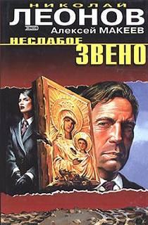 Леонов Николай, Макеев Алексей - Гуров — продолжения других авторов. Неслабое звено