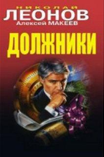 Леонов Николай, Макеев Алексей - Гуров — продолжения других авторов 32. Должники